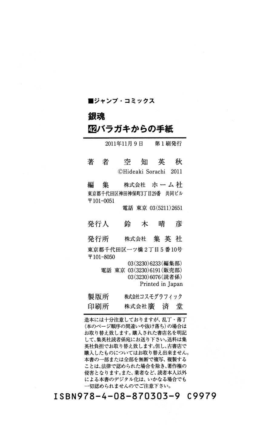 Gintama Chapter, 370 image 020