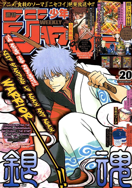 Gintama Chapter, 537 image 001