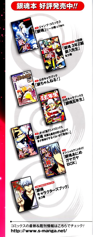 Gintama Chapter, 335 image 003