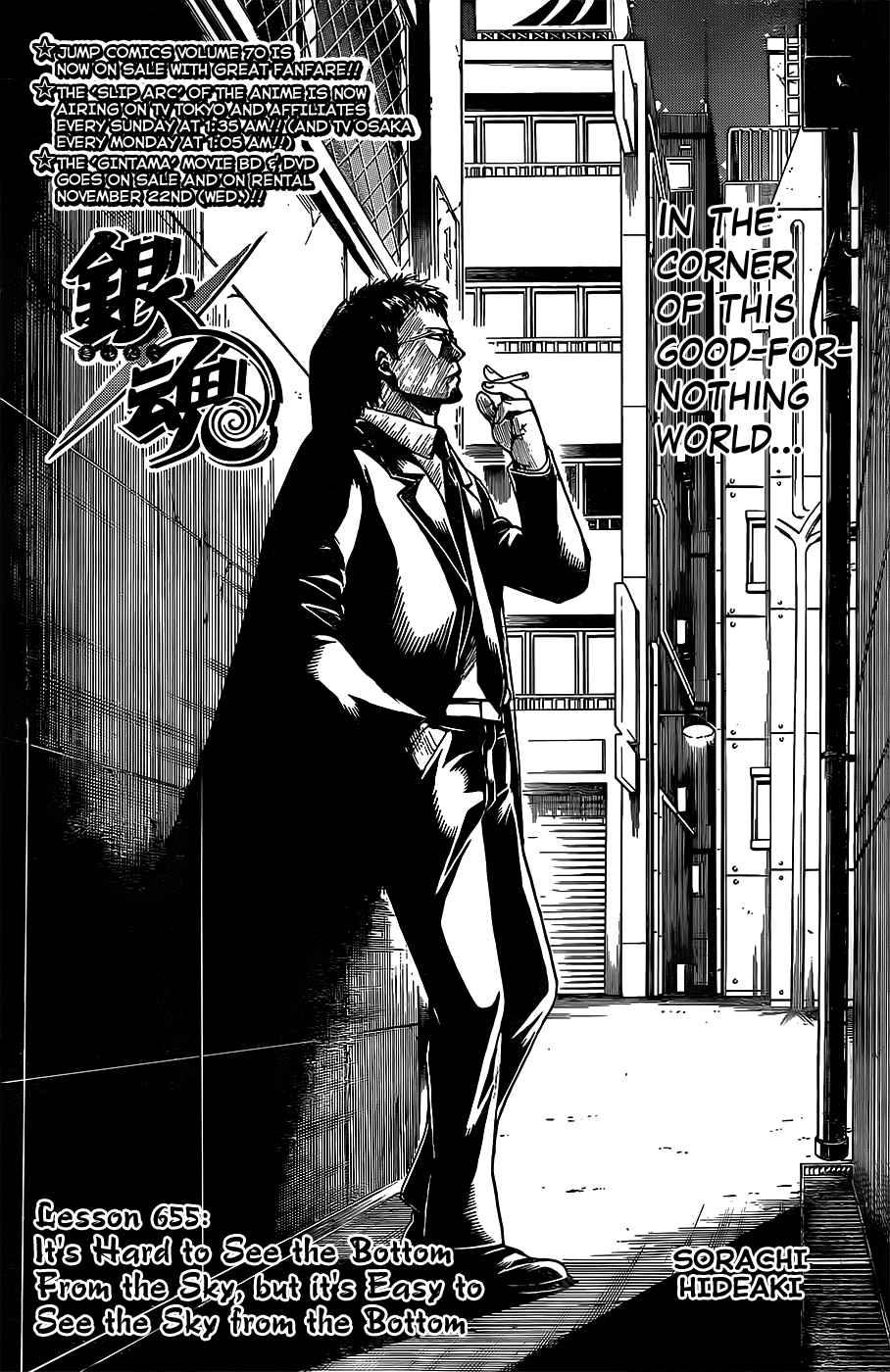 Gintama Chapter, 655 image 004