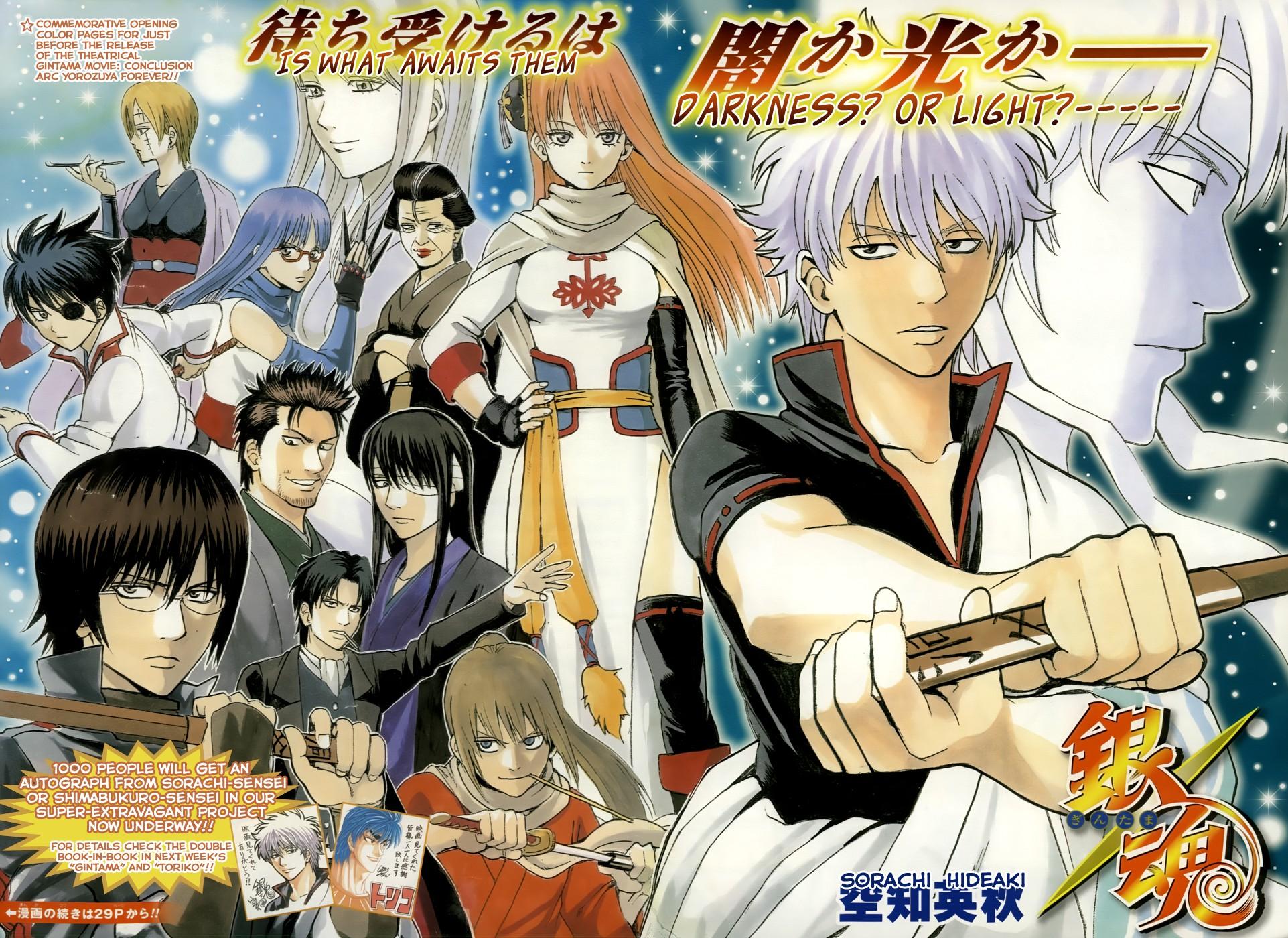 Gintama Chapter, 451 image 002