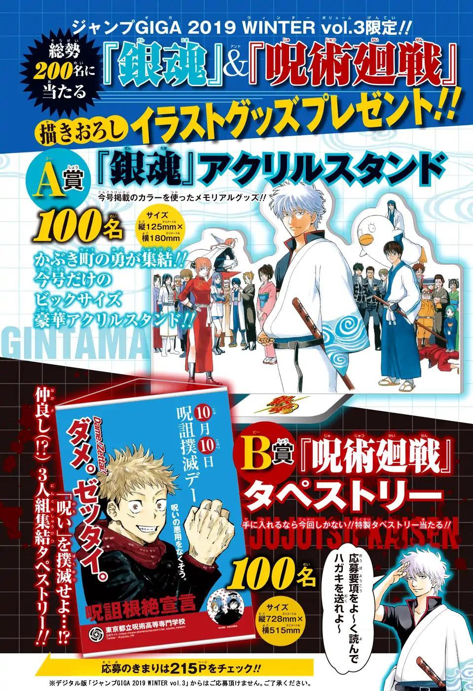 Gintama Chapter, 701 image 003