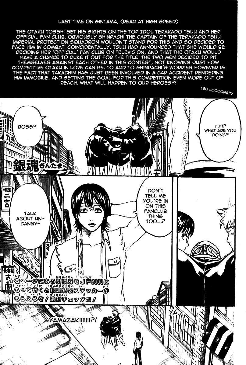 Gintama Chapter, 241 image 002