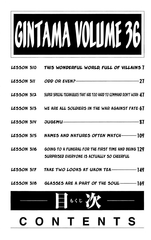 Gintama Chapter, 310 image 009