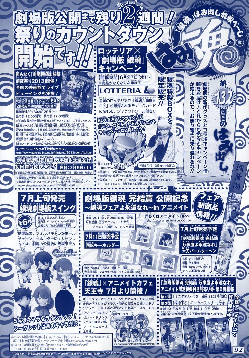 Gintama Chapter, 450 image 002