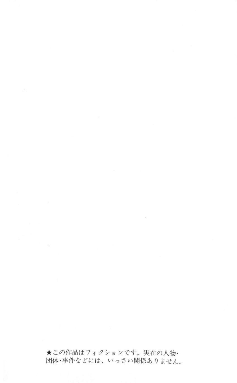 Gintama Chapter, 59 image 003