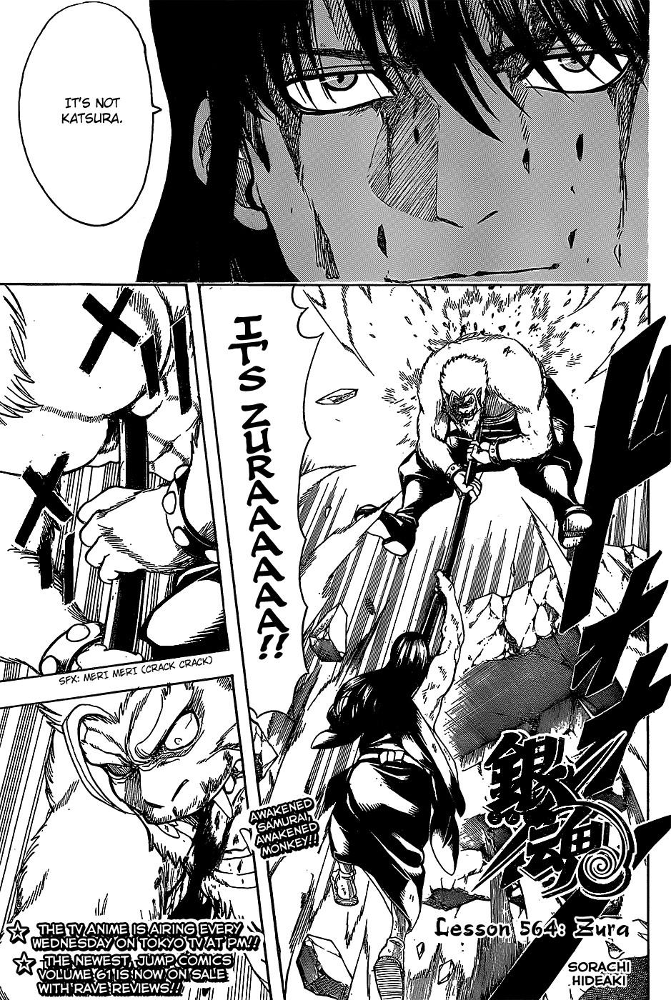Gintama Chapter, 564 image 001
