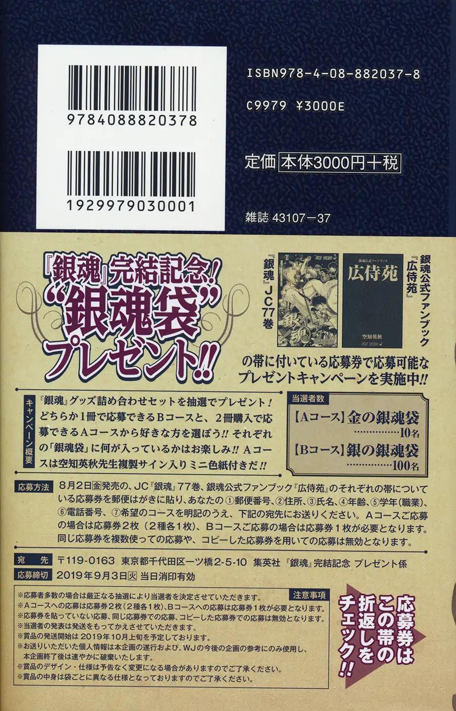 Gintama Chapter, 704.1 image 003