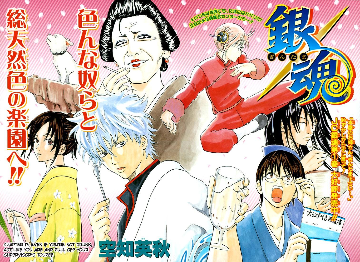 Gintama Chapter, 17 image 002