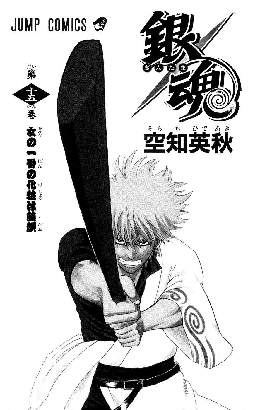 Gintama Chapter, 122 image 004