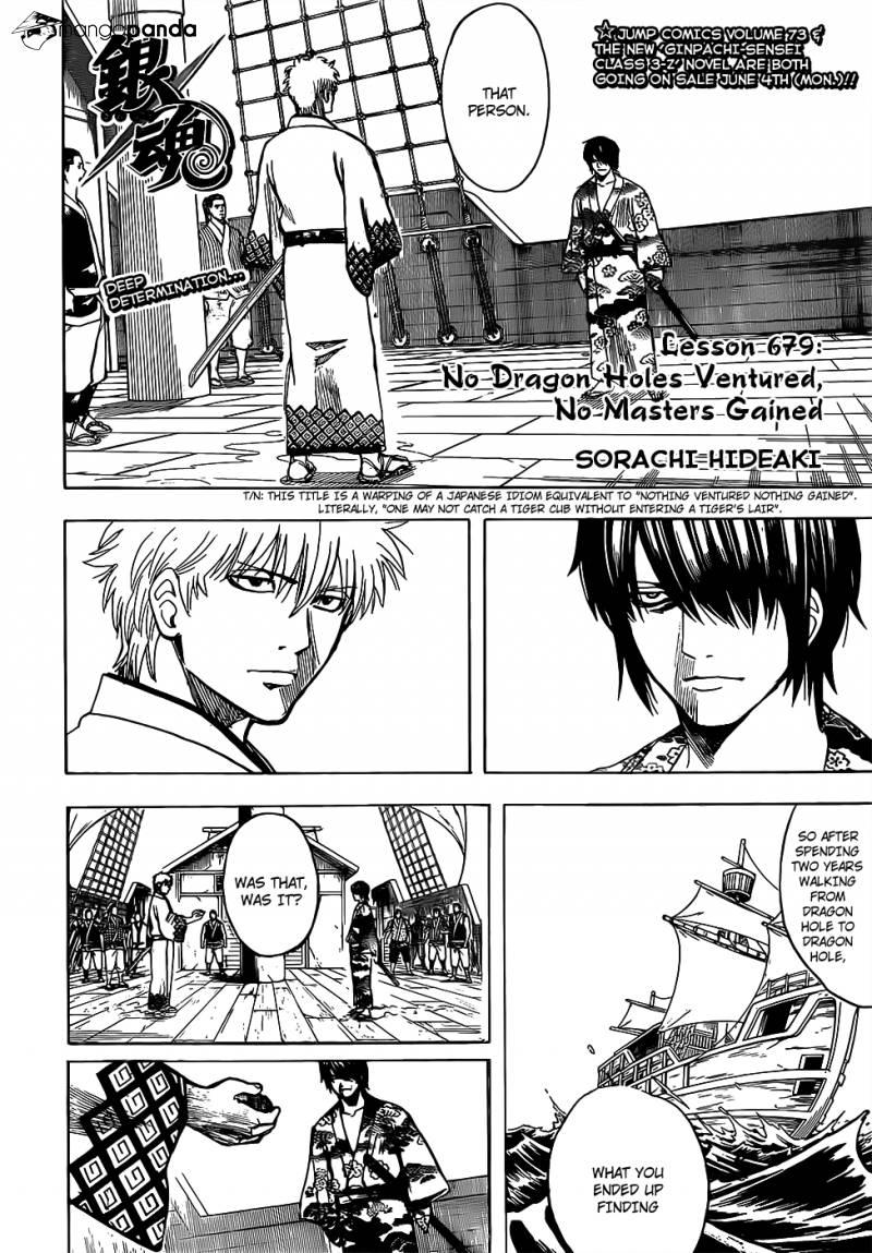 Gintama Chapter, 679 image 004