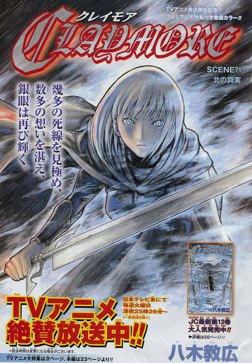 Claymore, Chapter 71 image 002