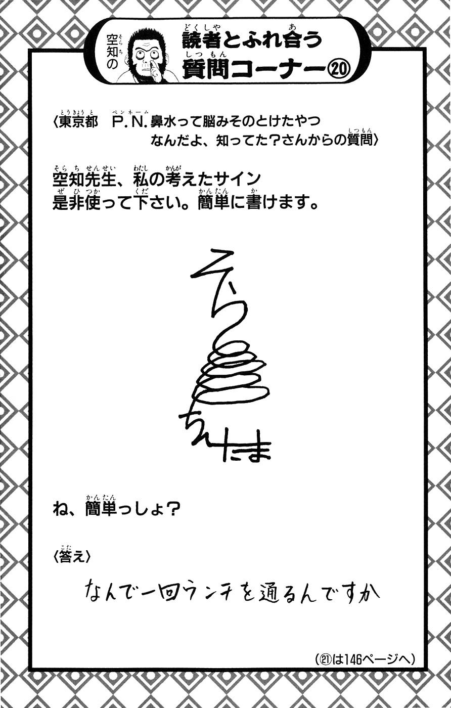 Gintama Chapter, 73 image 021