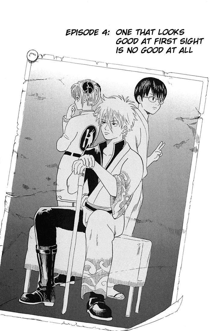 Gintama Chapter, 4 image 003
