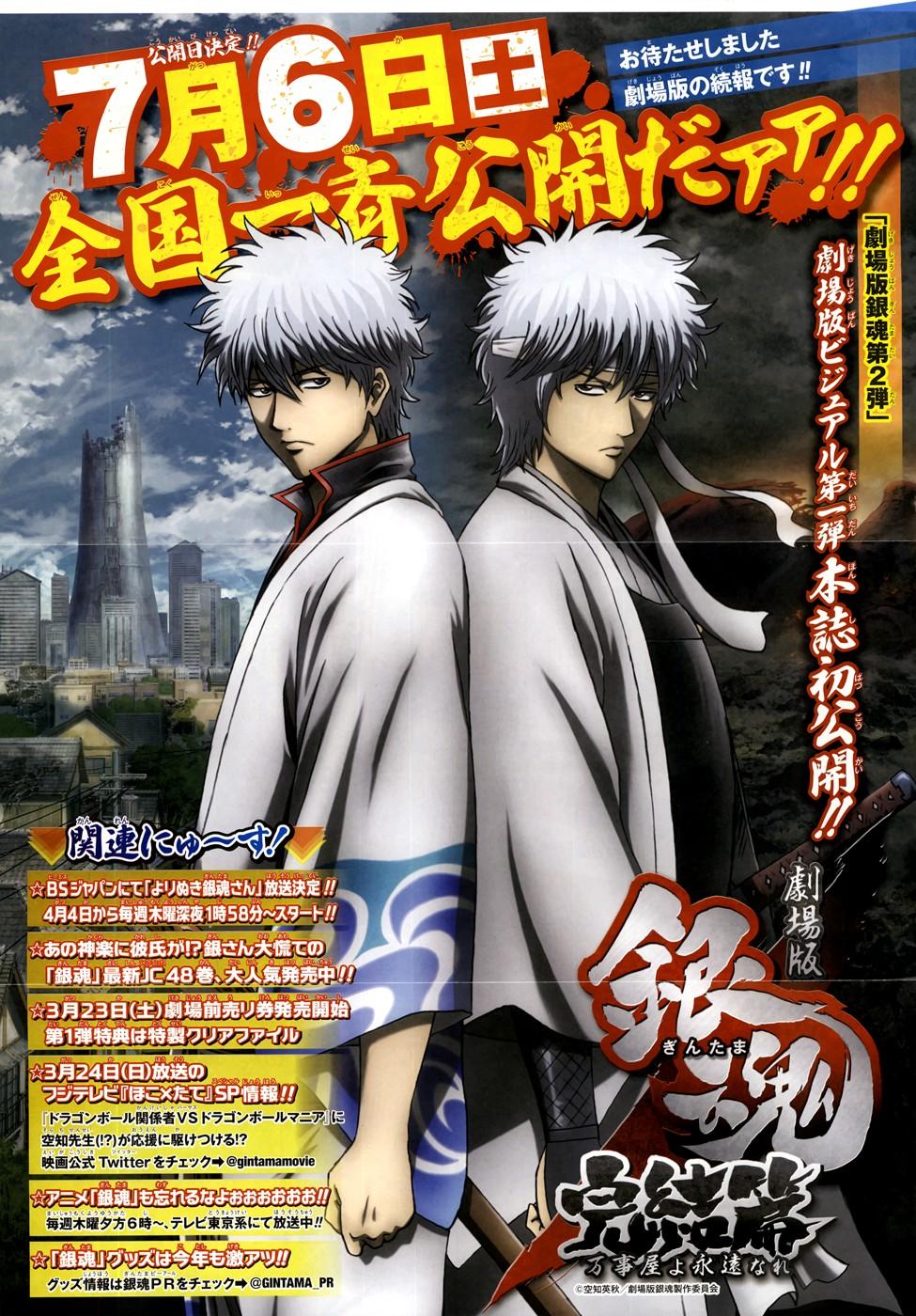 Gintama Chapter, 437 image 002