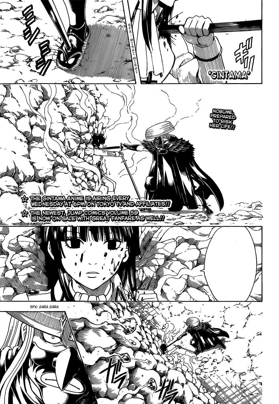 Gintama Chapter, 544 image 001