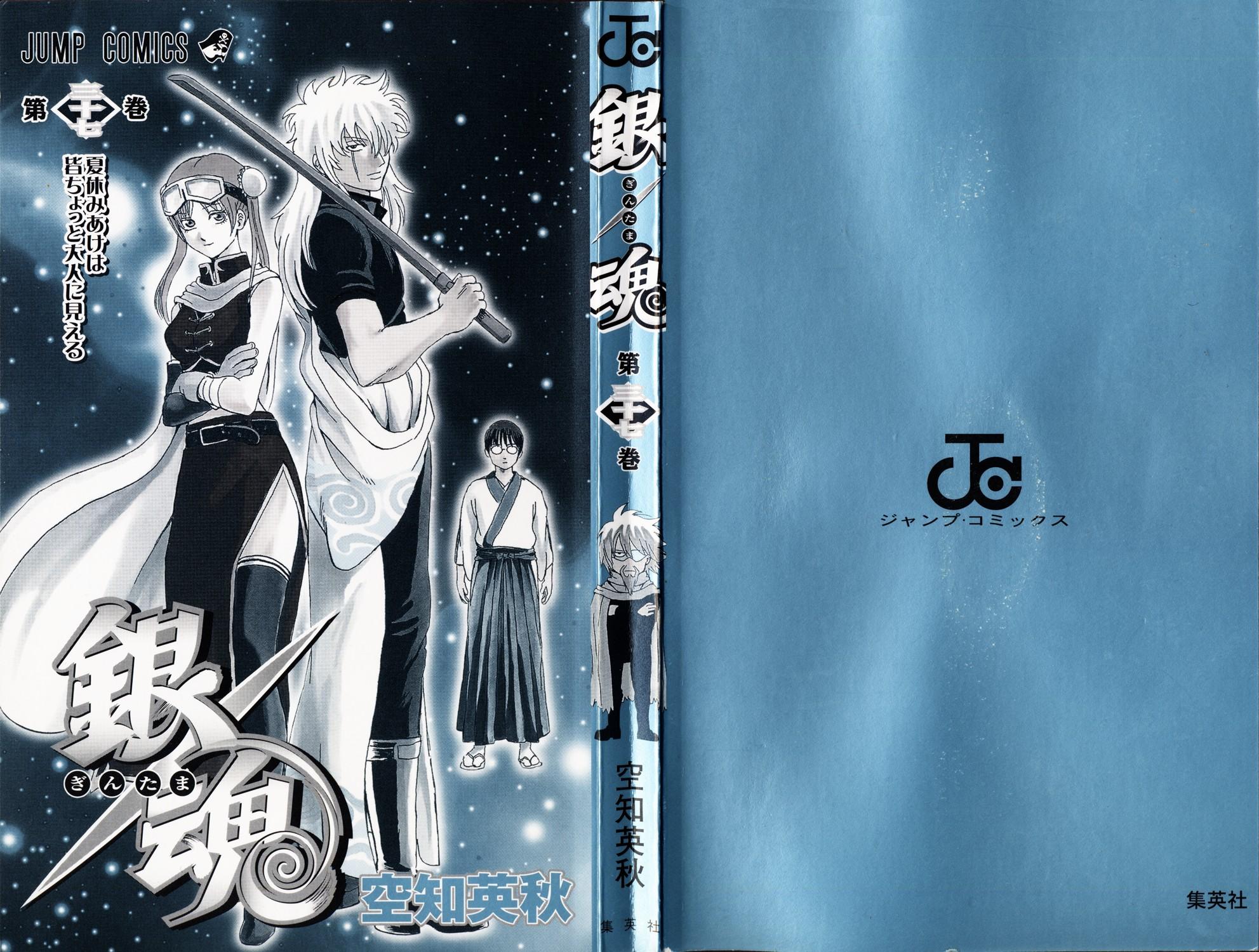 Gintama Chapter, 319 image 004