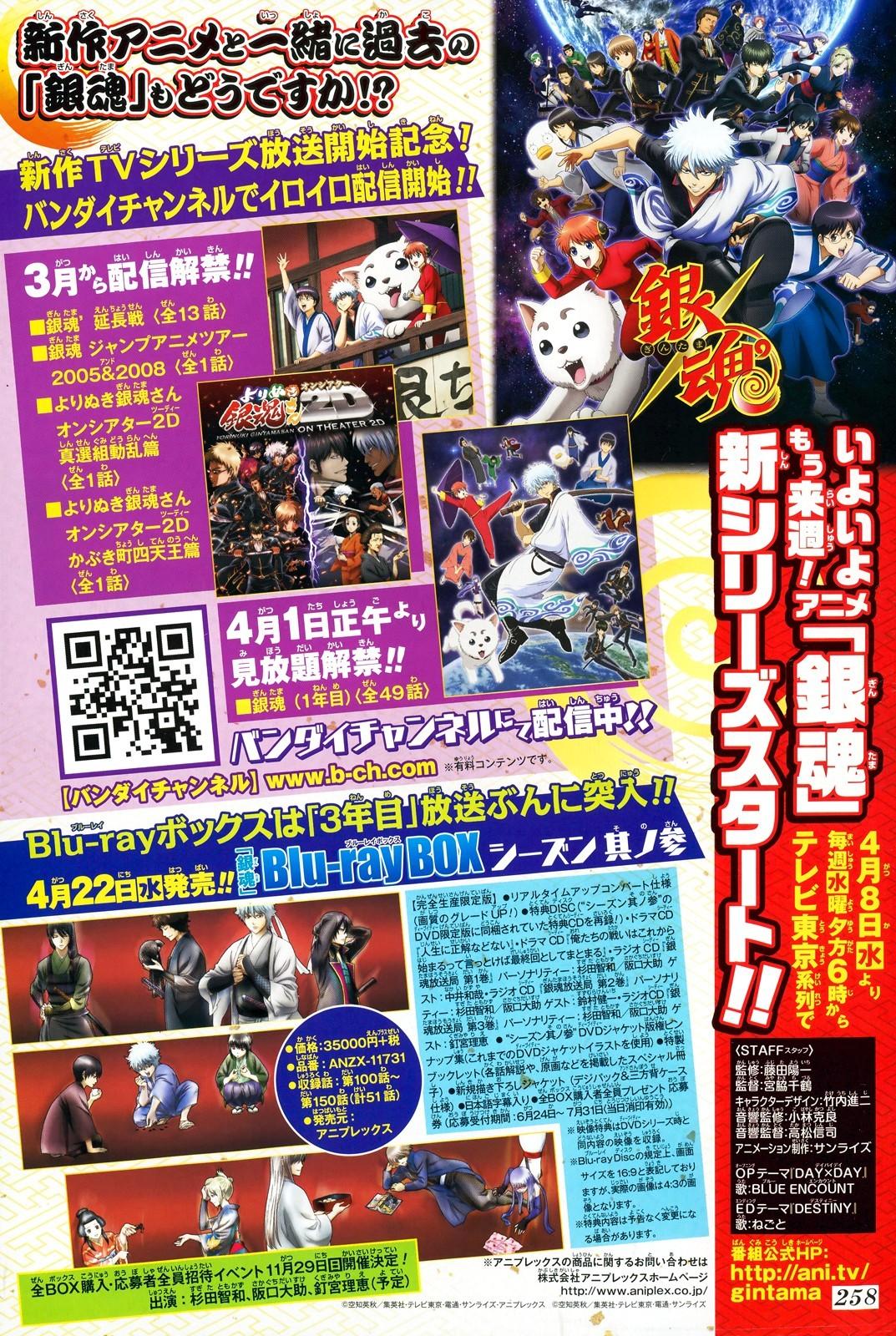 Gintama Chapter, 535 image 002