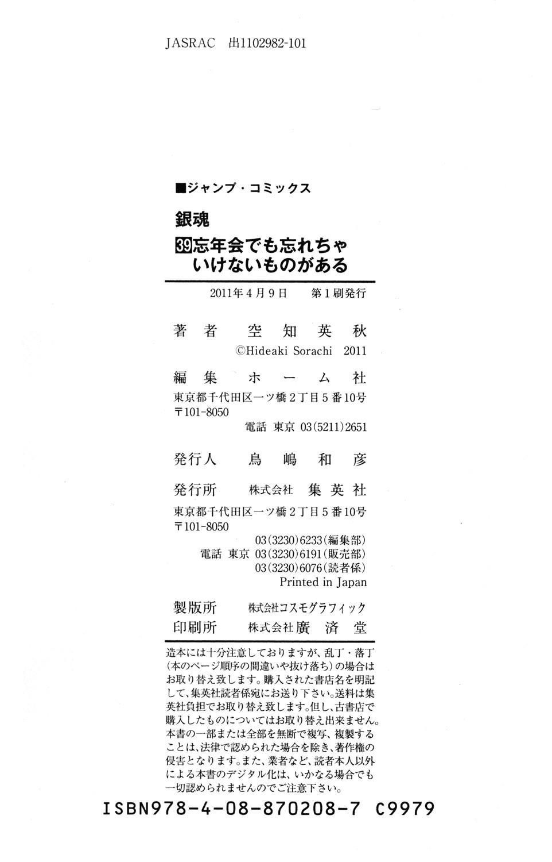 Gintama Chapter, 343 image 023