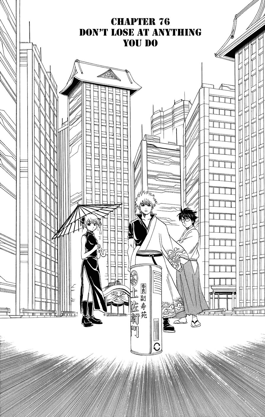 Gintama Chapter, 76 image 004