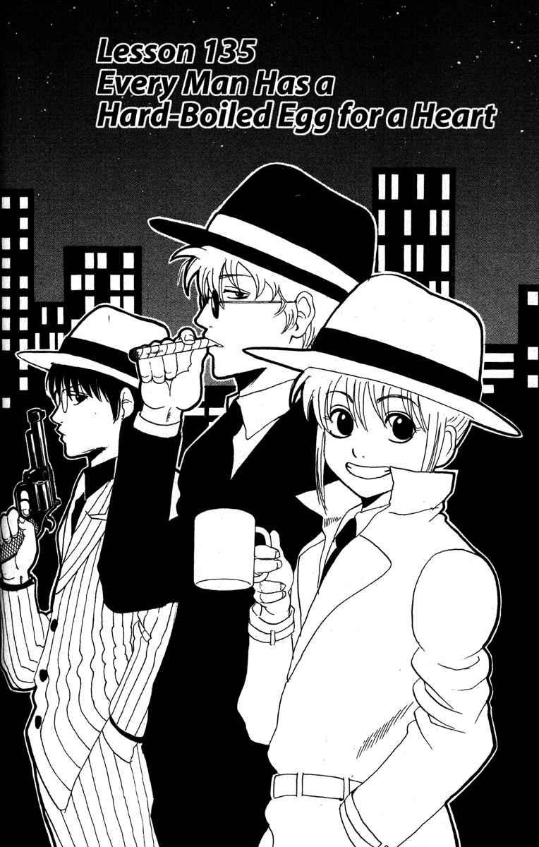 Gintama Chapter, 135 image 006