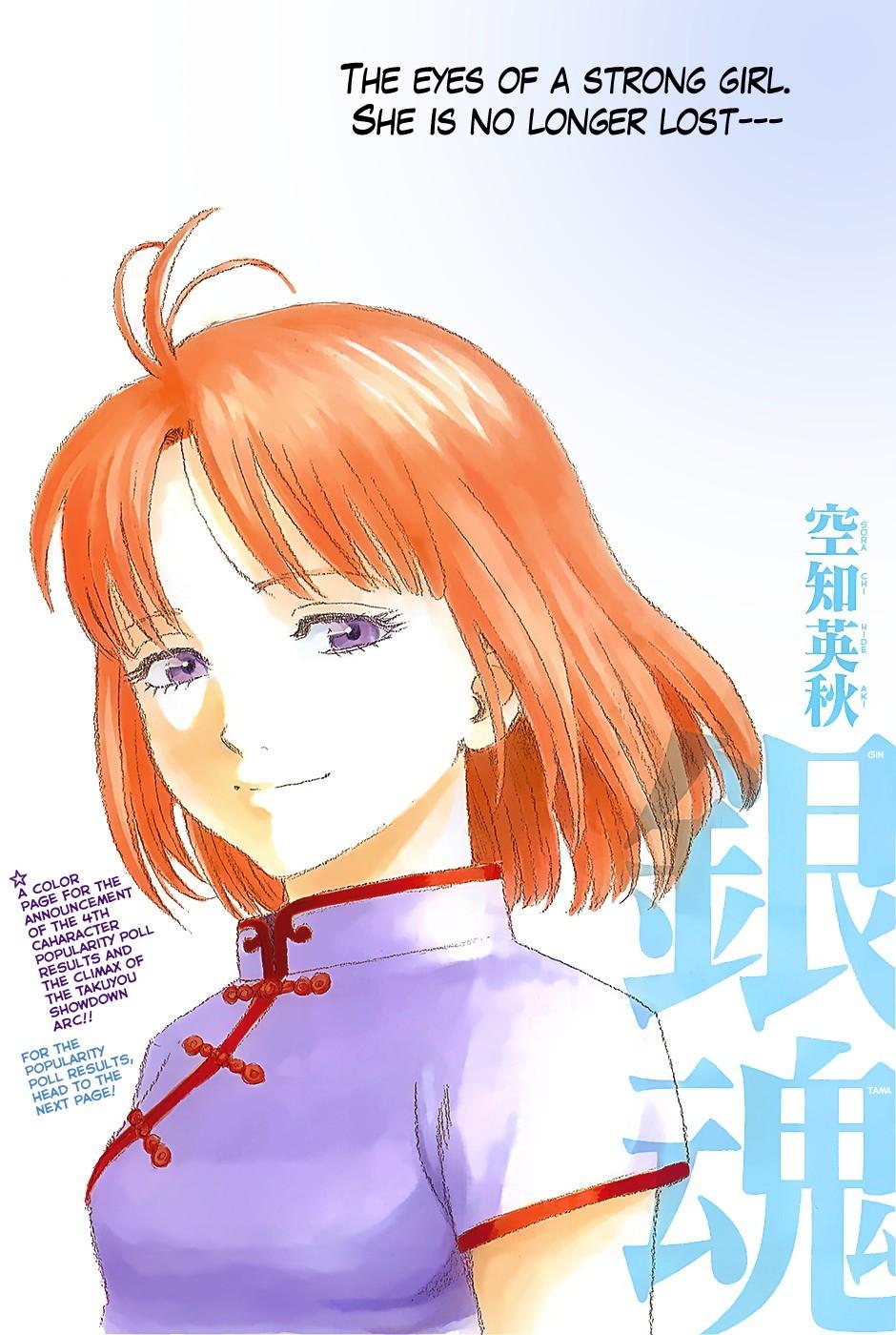 Gintama Chapter, 589 image 001