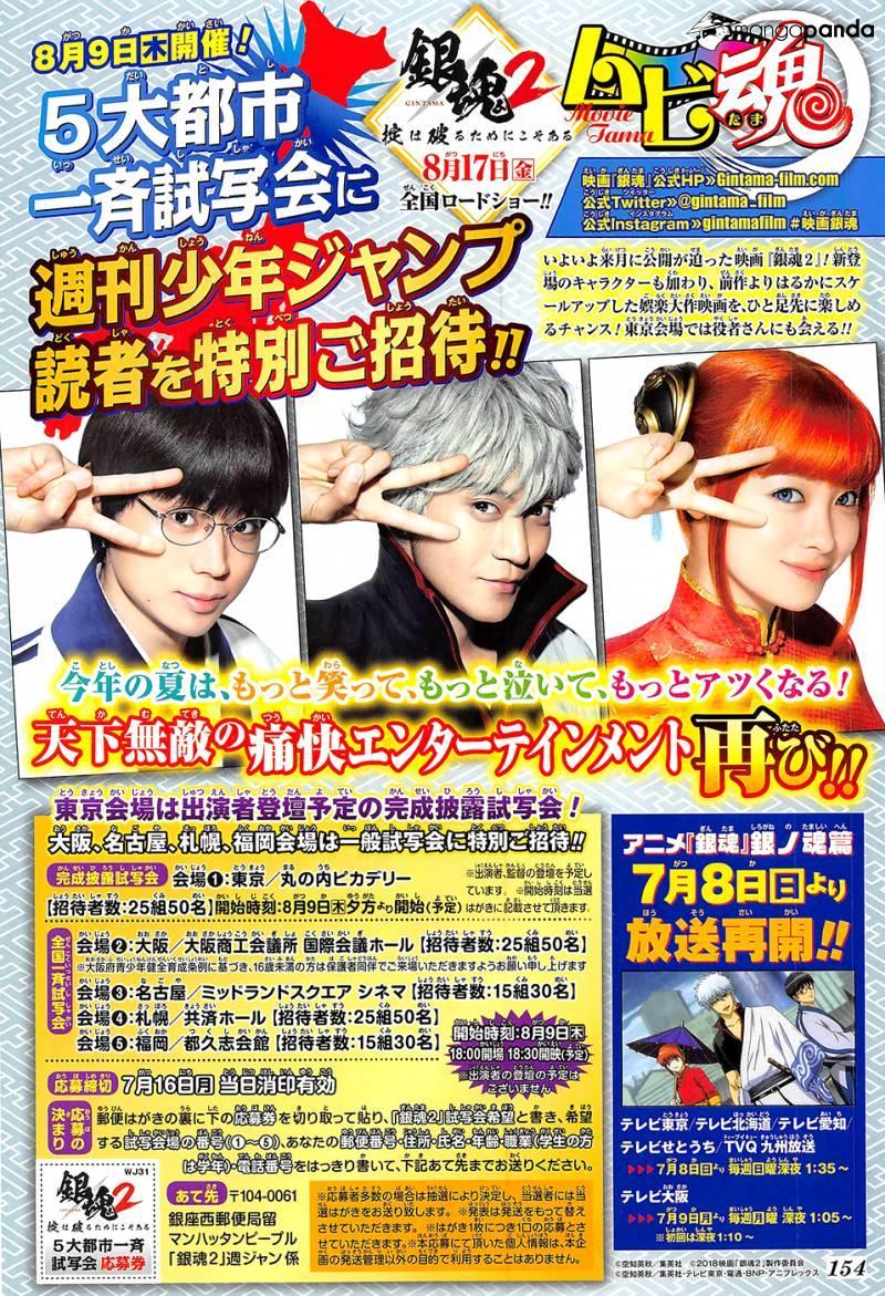 Gintama Chapter, 688 image 002