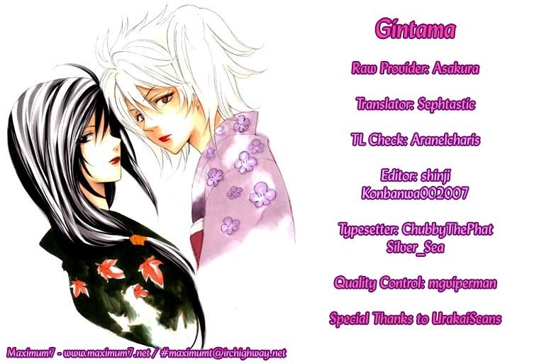 Gintama Chapter, 41 image 001