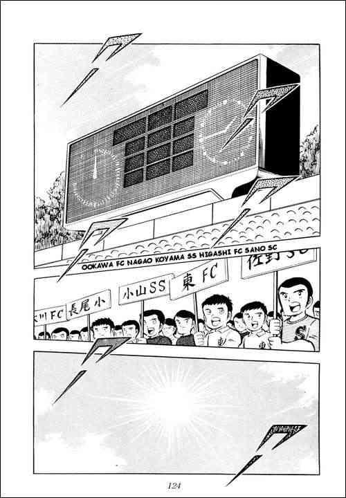 Captain Tsubasa, Chapter 10 image 035