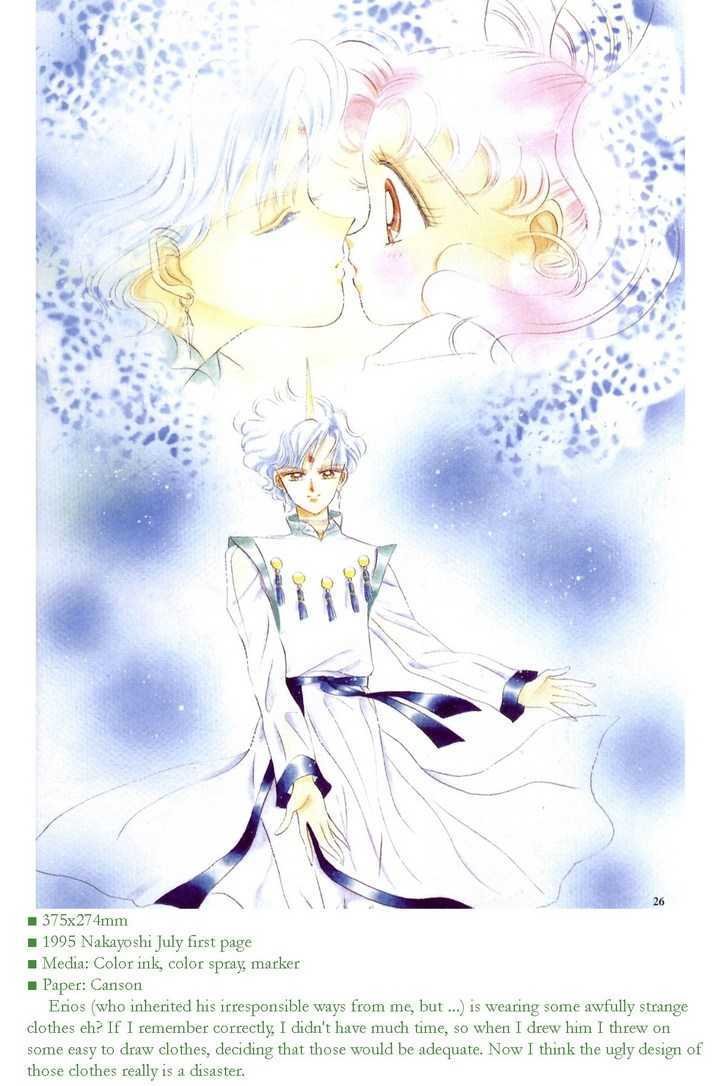 Sailor Moon, Cahpter 4 image 019