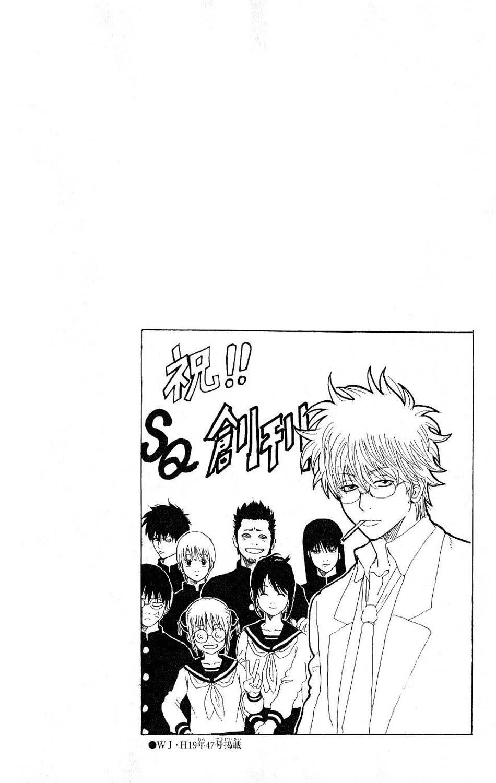 Gintama Chapter, 181 image 002