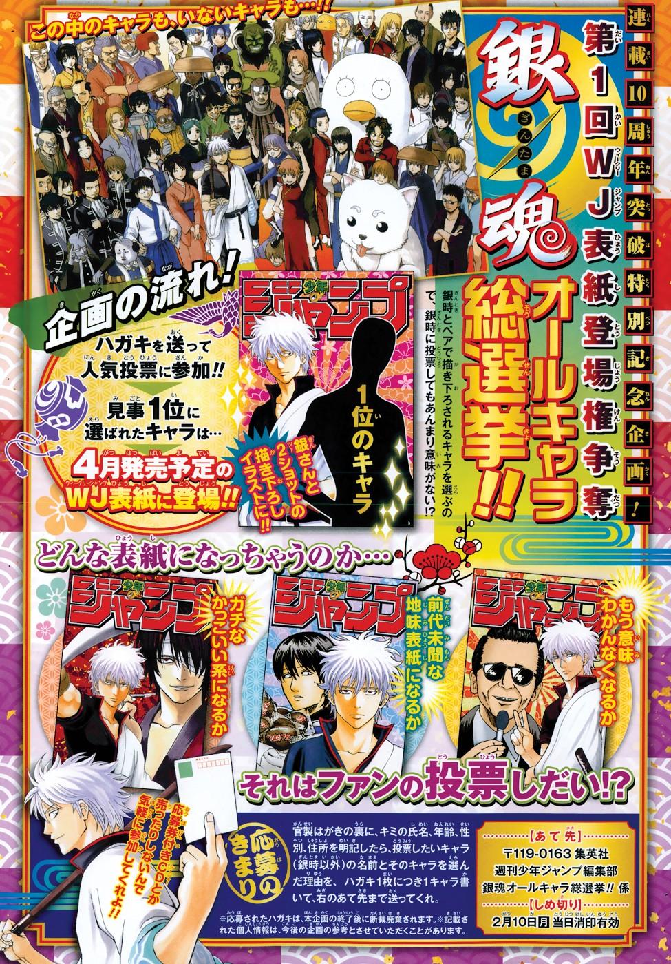 Gintama Chapter, 478 image 002