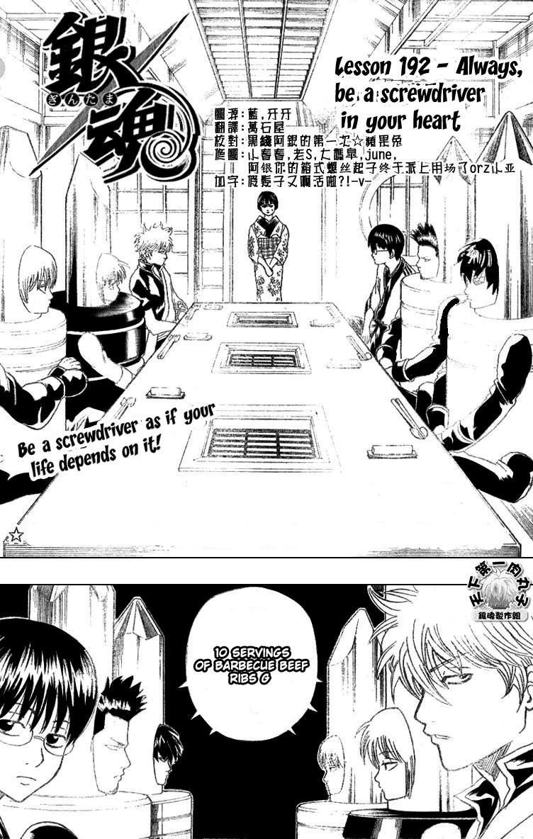 Gintama Chapter, 192 image 002
