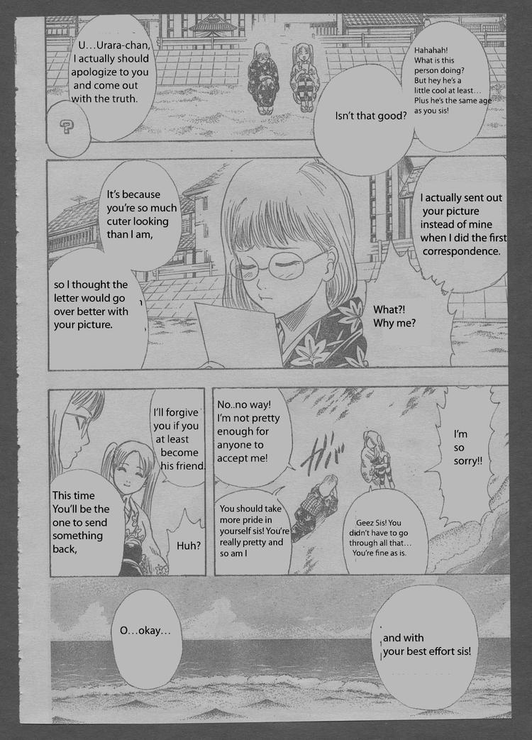 Gintama Chapter, 204 image 002