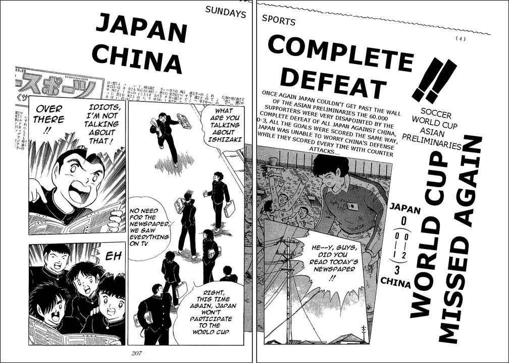 Captain Tsubasa, Chapter 110 image 023