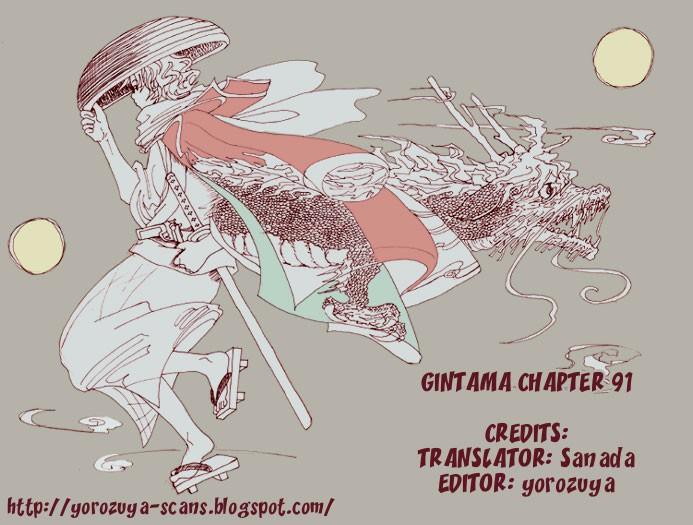 Gintama Chapter, 91 image 001