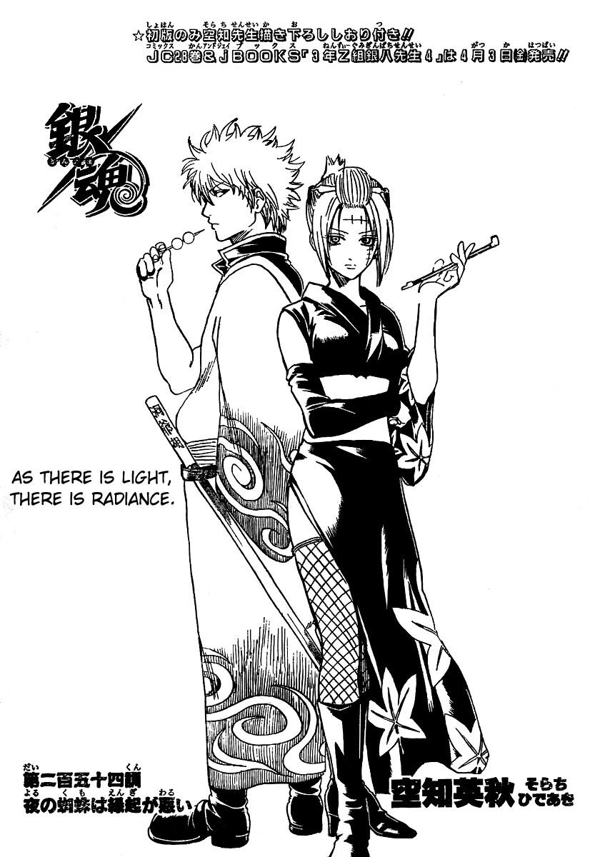 Gintama Chapter, 254 image 003