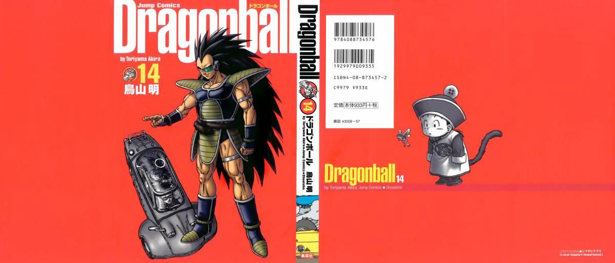 Dragon Ball, Chapter 195 image 001