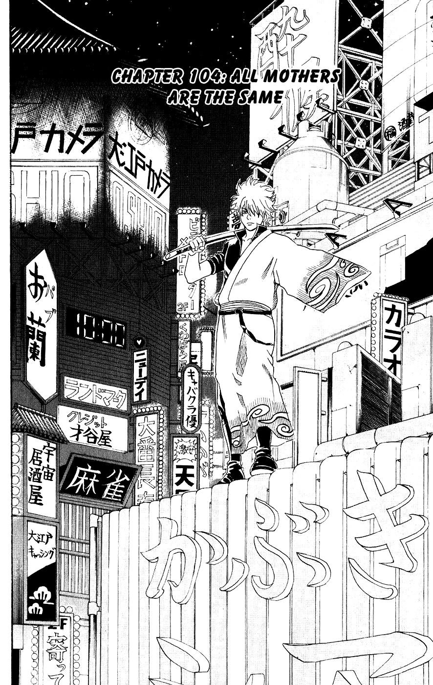 Gintama Chapter, 104 image 004