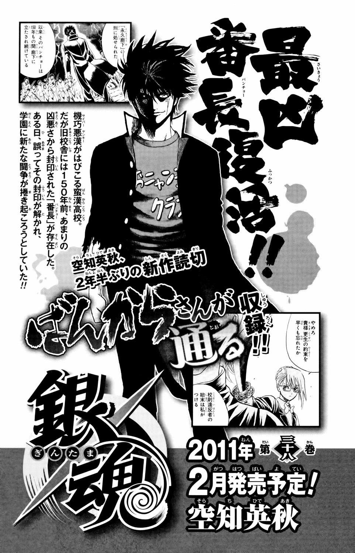 Gintama Chapter, 328 image 021