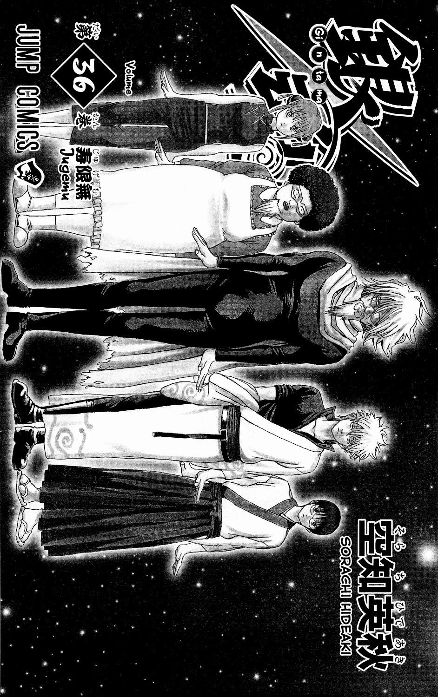 Gintama Chapter, 310 image 007