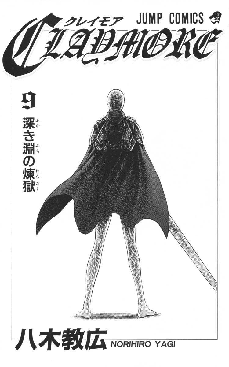 Claymore, Chapter 46 image 006