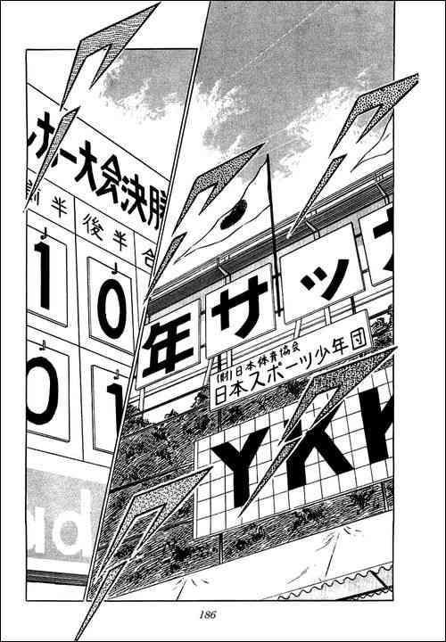 Captain Tsubasa, Chapter 41 image 037