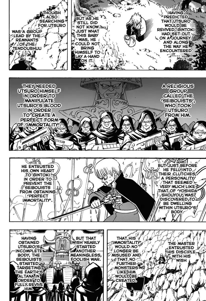 Gintama Chapter, 699 image 004
