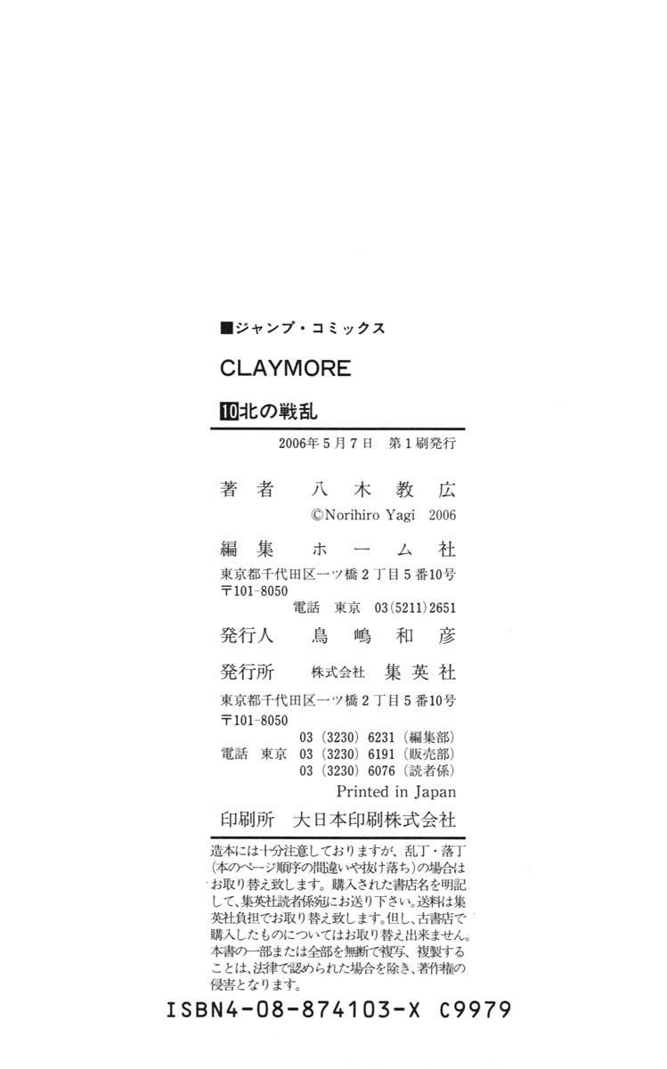 Claymore, Chapter 57 image 033